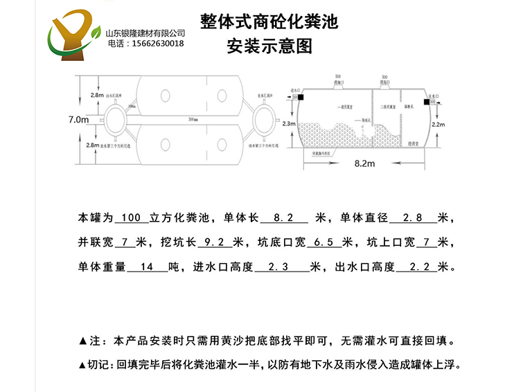 钢筋混凝土一体式m6米乐投注网站示意图